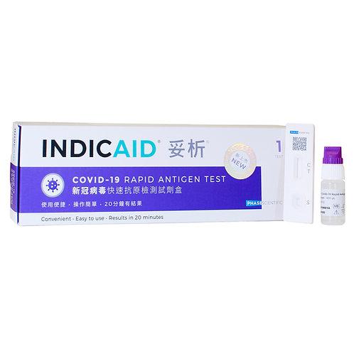 INDICAID 妥析 - 新冠病毒快速抗原檢測試劑盒
