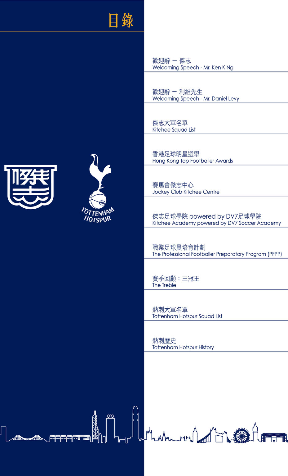 TH_Matchday-01.jpg