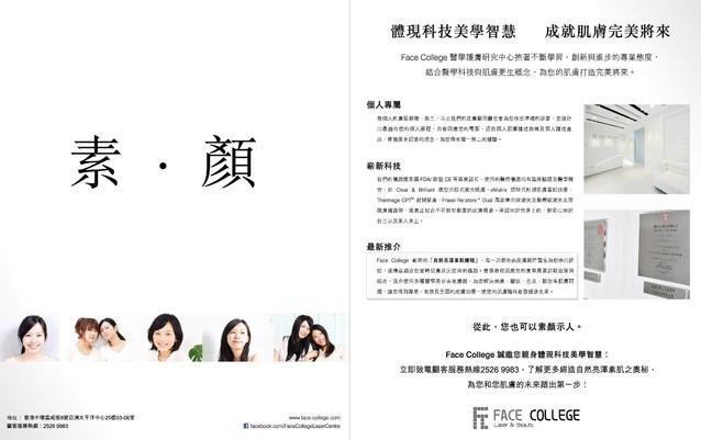 FC_PrintAd_430x270_110723_Output_edited.