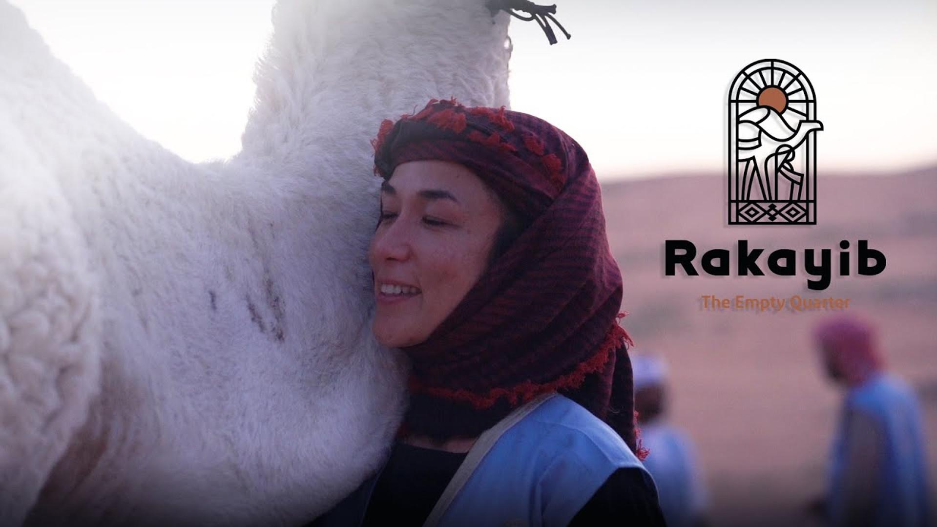RAKAYIB | THE EMPTY QUARTER 1 - ANNA AIKO