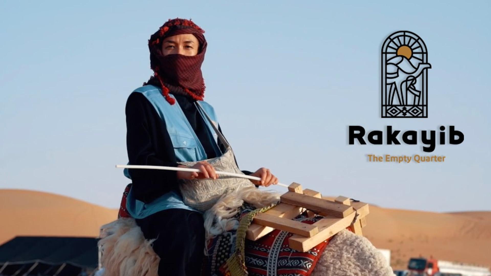 RAKAYIB | THE EMPTY QUARTER 3