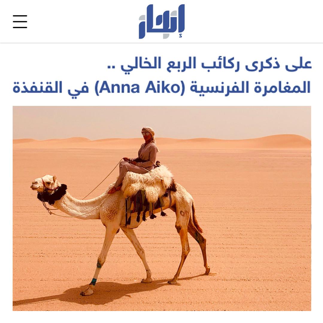 ANNA AIKO-SAUDI ARABIA