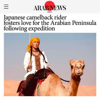 ANNA AIKO-CAMEL
