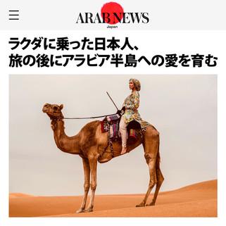 ANNA AIKO - ARAB NEWS