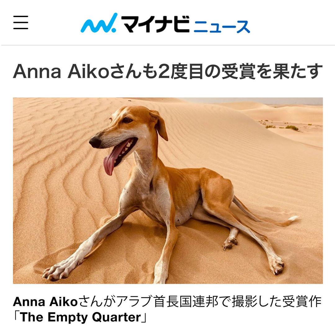 ANNA AIKO-THE EMPTY QUARTER