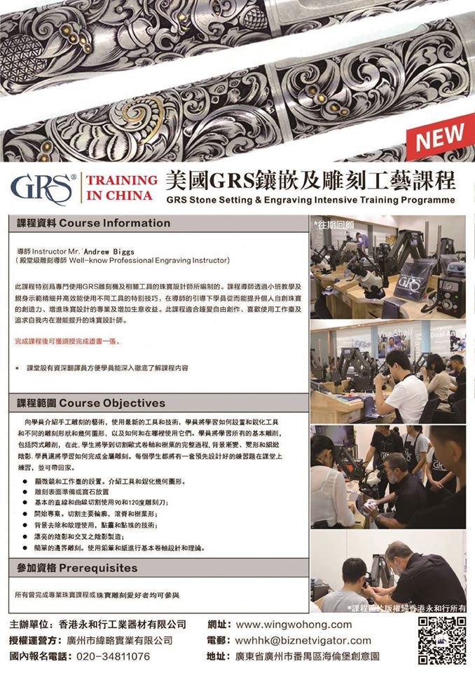 GRS course 2019 a.jpg