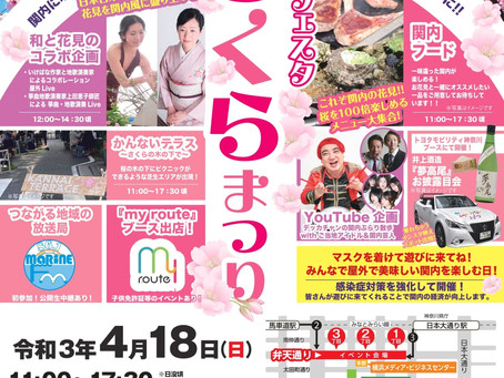 4月18日(日)関内フード&ハイカラフェスタに姉妹店たこやき番長がカレー番長を出店致します。