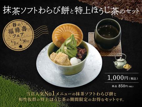 【期間限定販売】抹茶ソフトわらび餅と特上ほうじ茶のセット