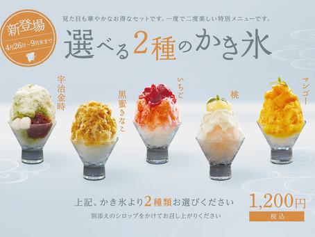 4月26日(月)~「選べる2種のかき氷」始まります。