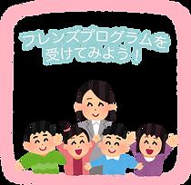 子供 親子 ママ フレンズプログラム