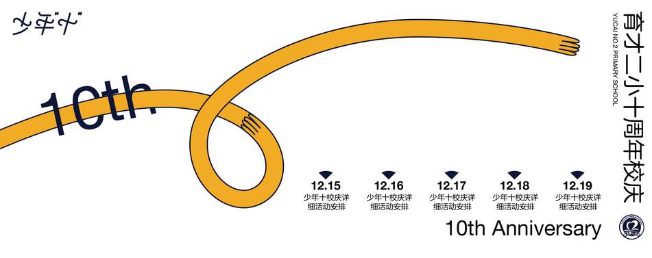 Y210Logo-11.jpg