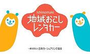 日本カーシェアリング協会.jpg