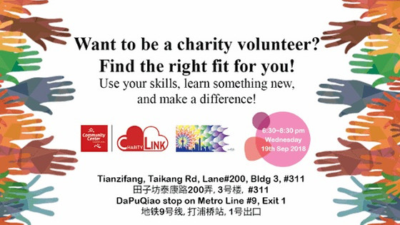 2018 Fall Volunteer Matching Fair