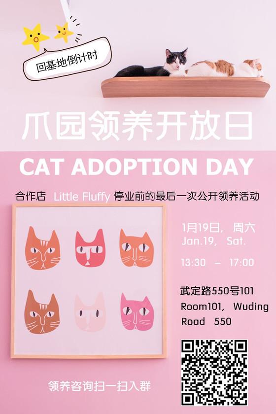PPAR Cat Adoption Day