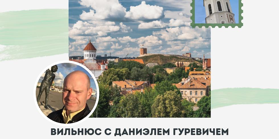 Прогулка по Вильнюсу с Даниэлем Гуревичем