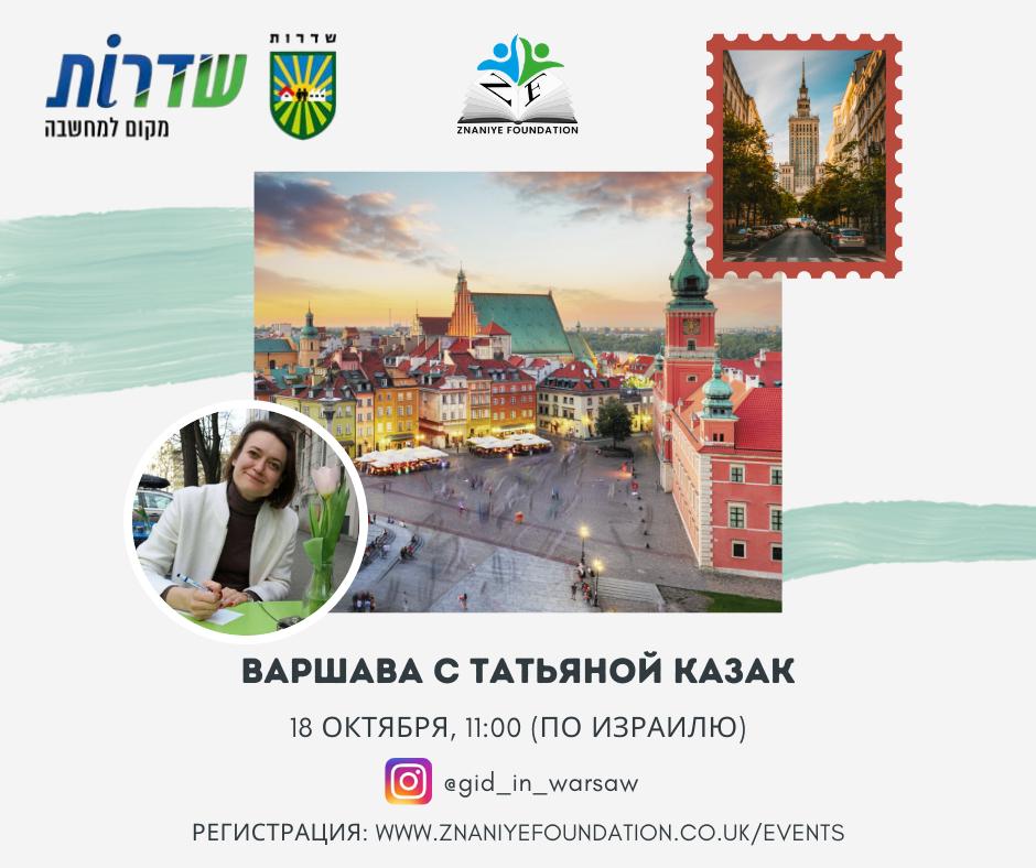Варшава с Татьяной Казак-2.png