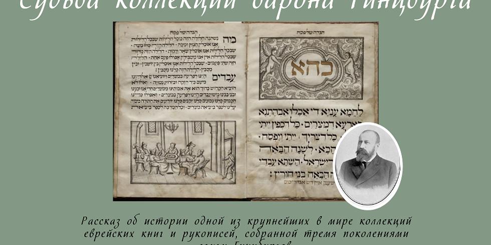 Арт-вебинар «Судьба коллекции барона Гинцбурга»