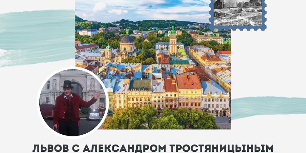 Прогулка по Львову с Александром Тростяницыным