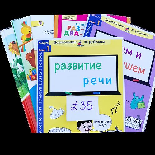 Набор учебников для детей старшей дошкольной группы