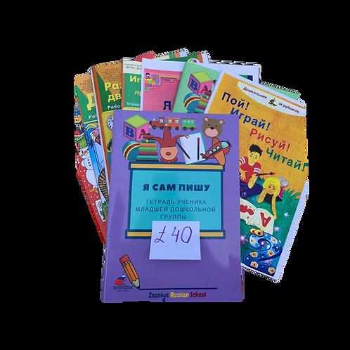 Набор учебников для детей младшей дошкольной группы