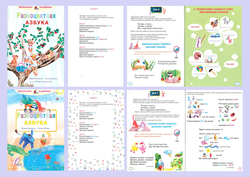 ZNANIYE BOOK CATALOGUE 2020 (1).png