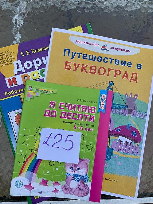 Набор учебников для детей средней дошкольной группы