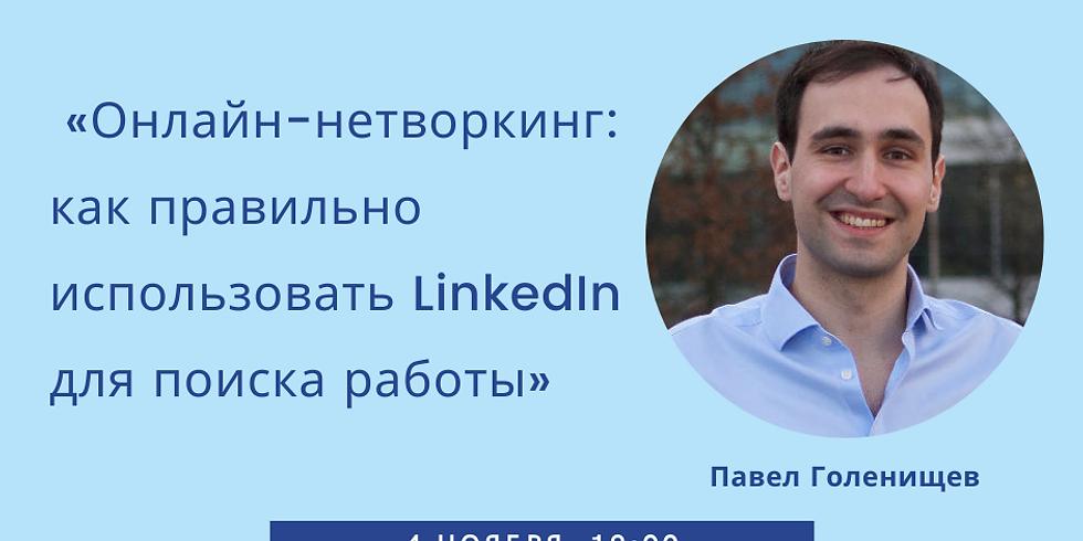 Онлайн-вебинар с Павлом Голенищевым