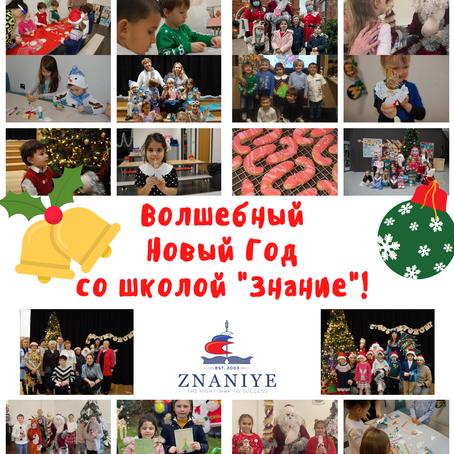 Christmas with Znaniye