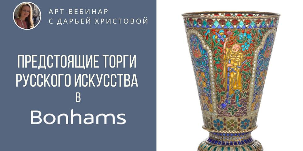 Предстоящие торги Русского искусства в Bonhams