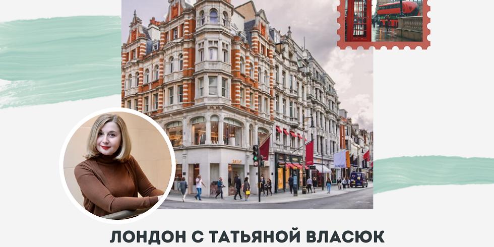 Прогулка по Лондону с Татьяной Власюк