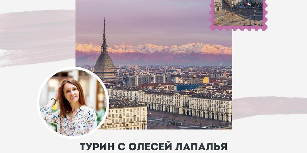Прогулка по Турину с Олесей Лапалья