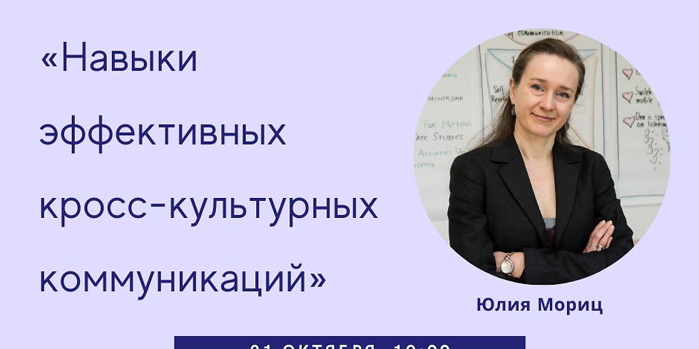 Онлайн-вебинар с Юлией Мориц