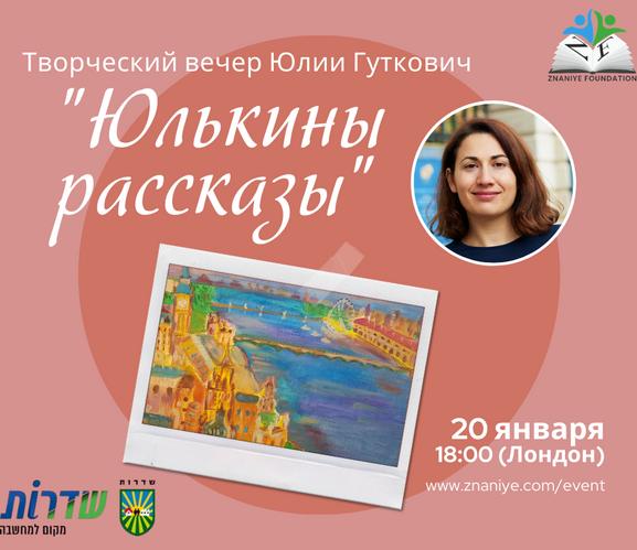 Творческий вечер Юлии Гуткович.png