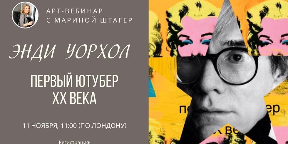 Энди Уорхол - первый Ютубер ХХ века