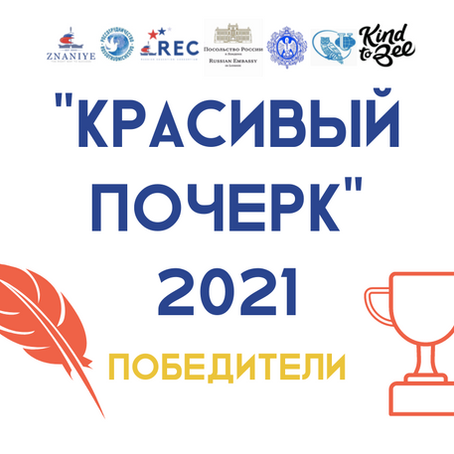 """Победители конкурса """"Красивый Почерк"""" 2021!"""