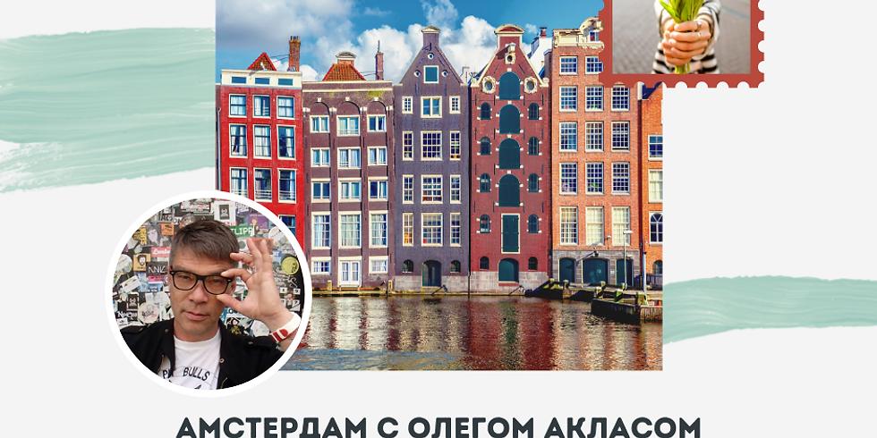Прогулка по Амстердаму с Олегом Акласом