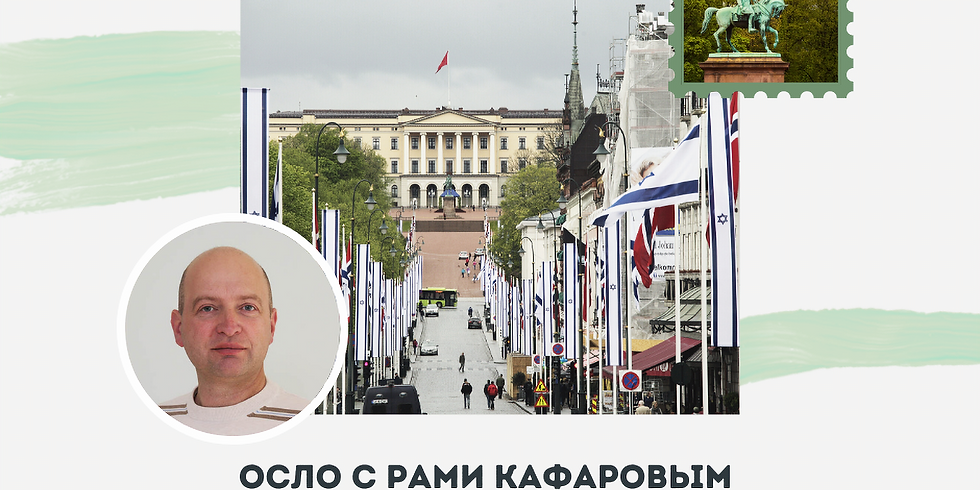 Прогулка по Осло с Рами Кафаровым