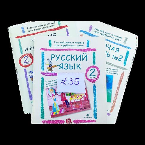 Набор учебников для 2го класса