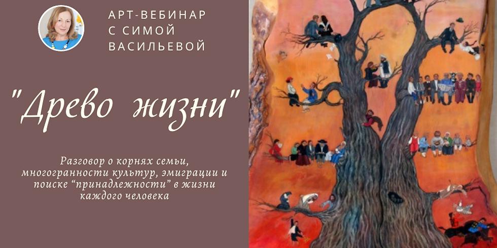 Арт-вебинар c Симой Васильевой «Древо жизни»