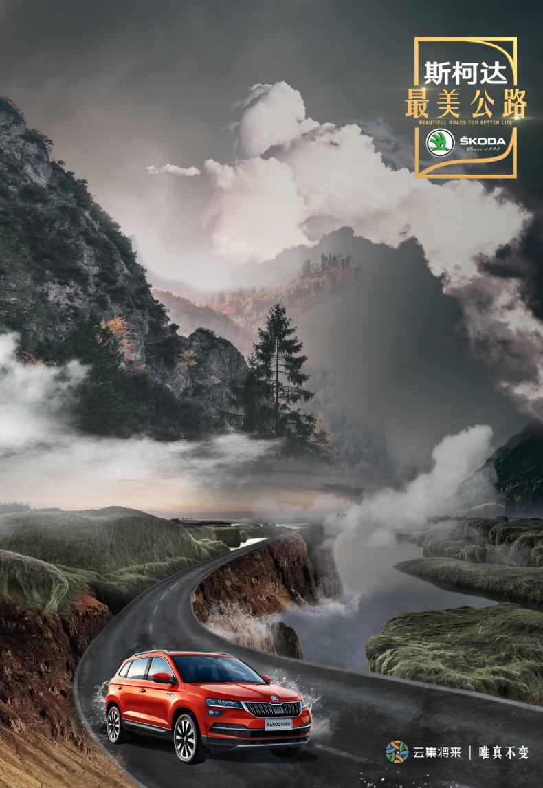 东方卫视《最美公路》正式海报(一)