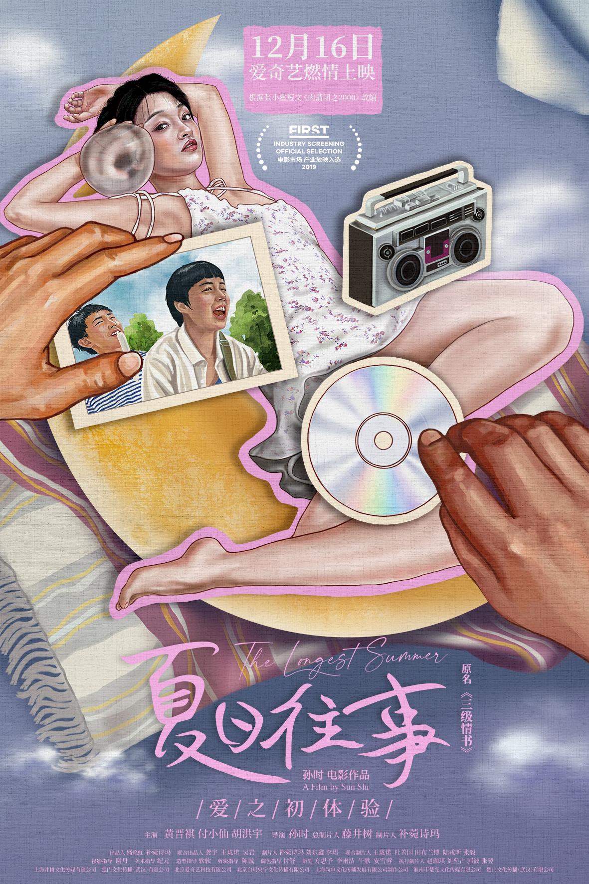 电影《夏日往事》海报设计2/3