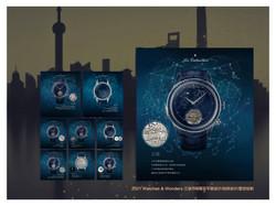 """2021 """"钟表与奇迹""""江诗丹顿展厅"""