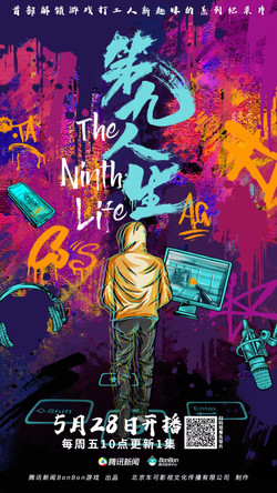 《第九人生》海报设计