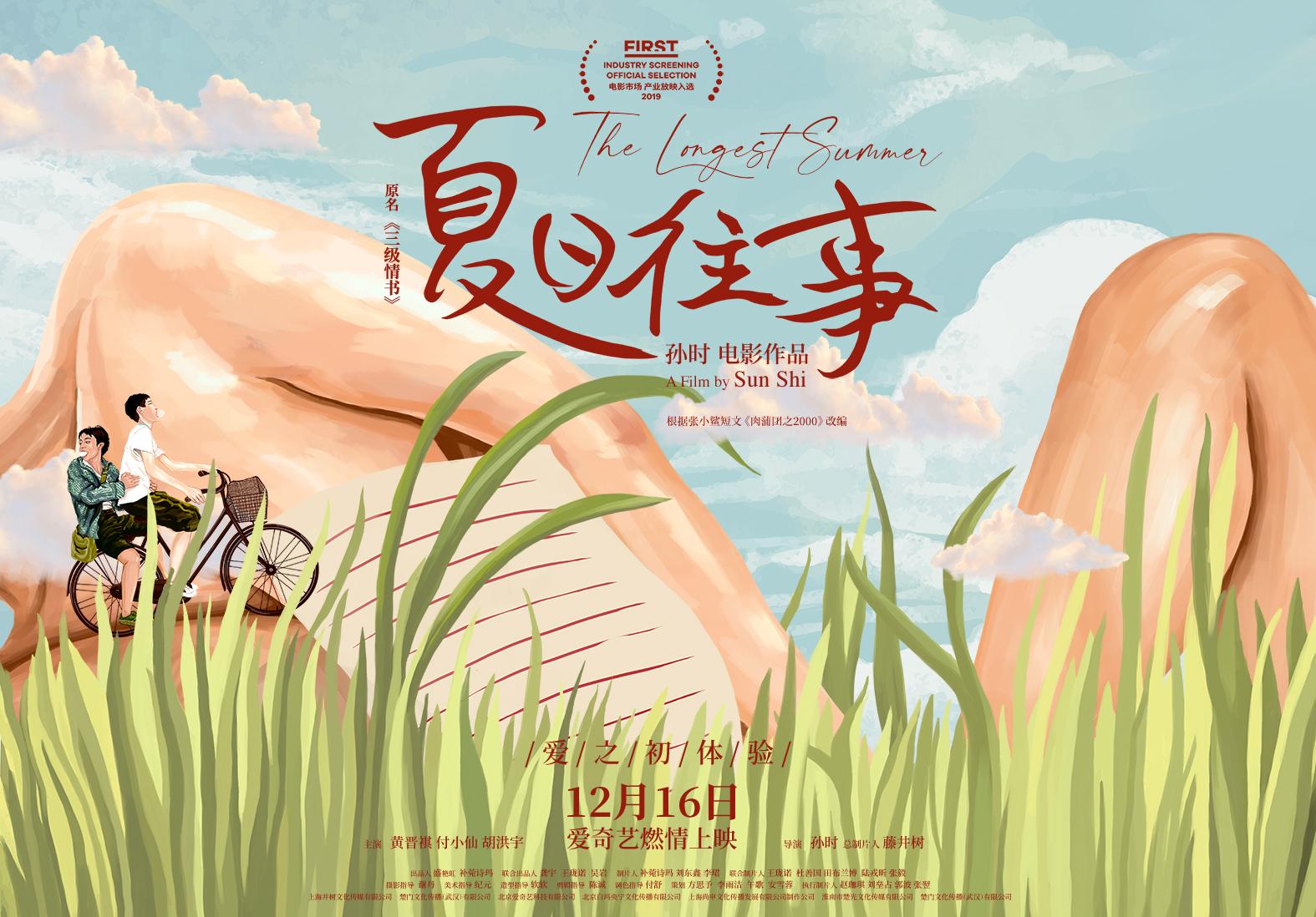 电影《夏日往事》海报设计