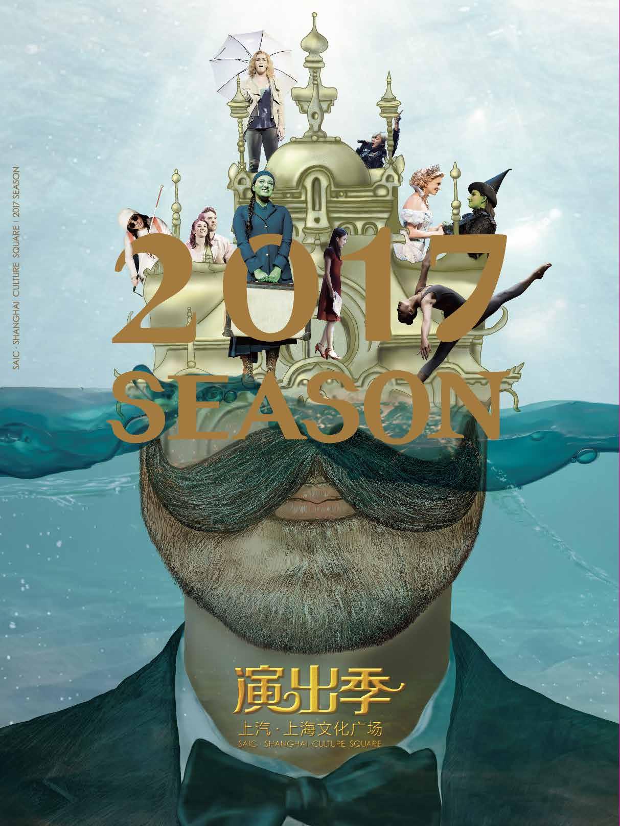 2017 演出季第二版_170308_Page_01