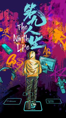 《第九人生》纪录片海报设计X5.28腾讯新闻
