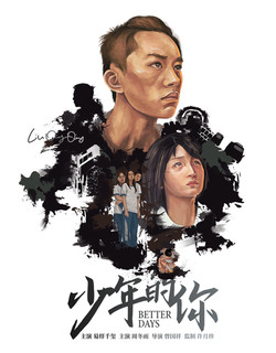 poster design《少年的你》