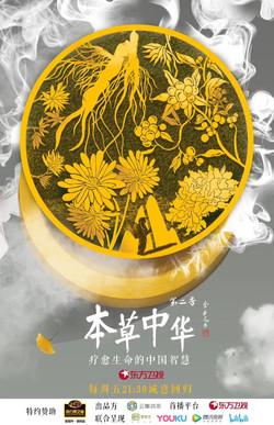 《本草中华》第二季海报设计