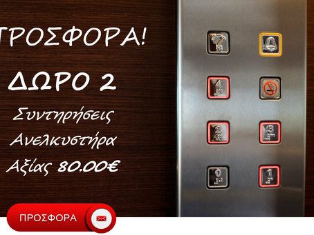 ΠΡΟΣΦΟΡΑ : ΔΩΡΕΑΝ 2 συντηρήσεις ανελκυστήρα αξίας άνω των 80.00€ για νέους πελάτες!
