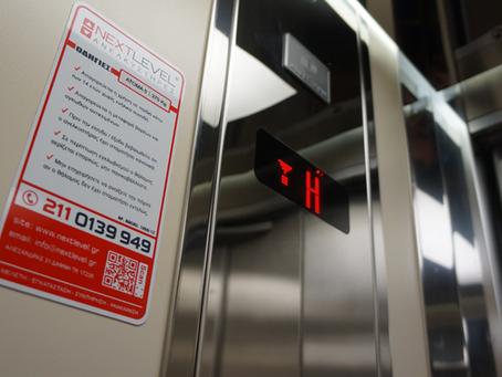 Οδηγίες για την ασφαλή χρήση του ανελκυστήρα
